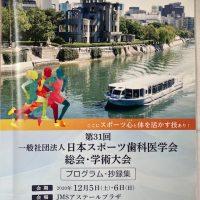 今では遠い昔のような、広島でのスポーツ歯科医学会
